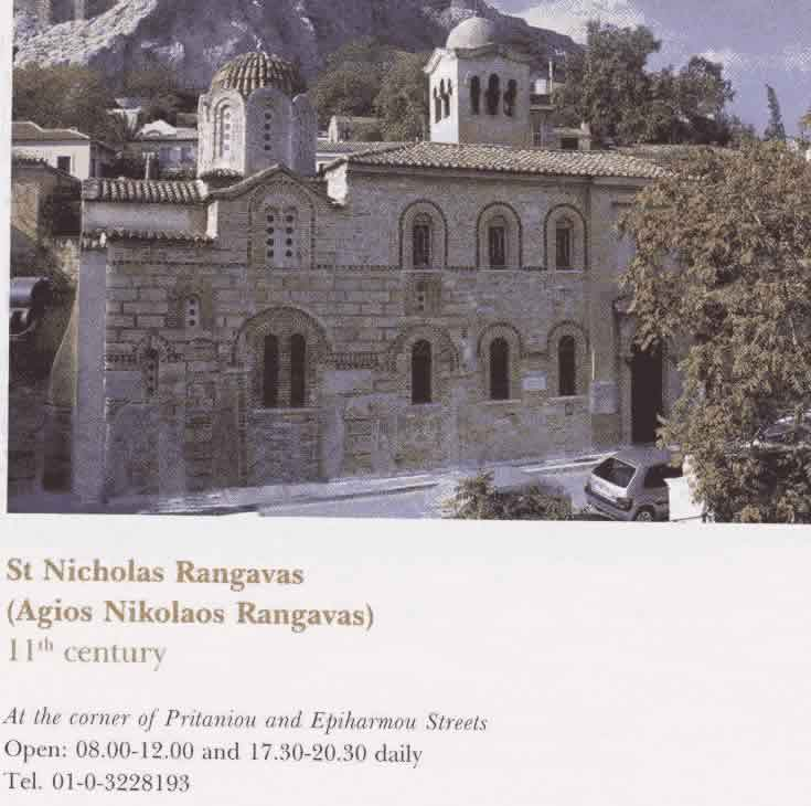 Byzantine Church in Athens: St. Nicholas Rangavas