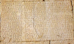 detail of the code of gortynia